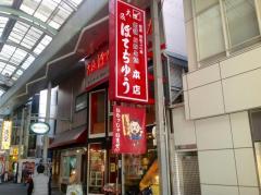 ぼてぢゅう 総本店/道頓堀