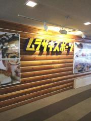 ムラサキスポーツ川場スキー場店