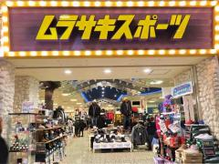 ムラサキスポーツイオンモール鶴見店