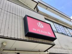 四川担担麺 哲_看板