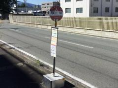 「飯田アパート前」バス停留所