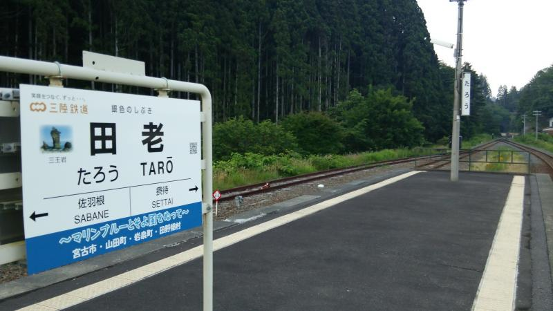 三陸鉄道北リアス線田老駅(宮古...