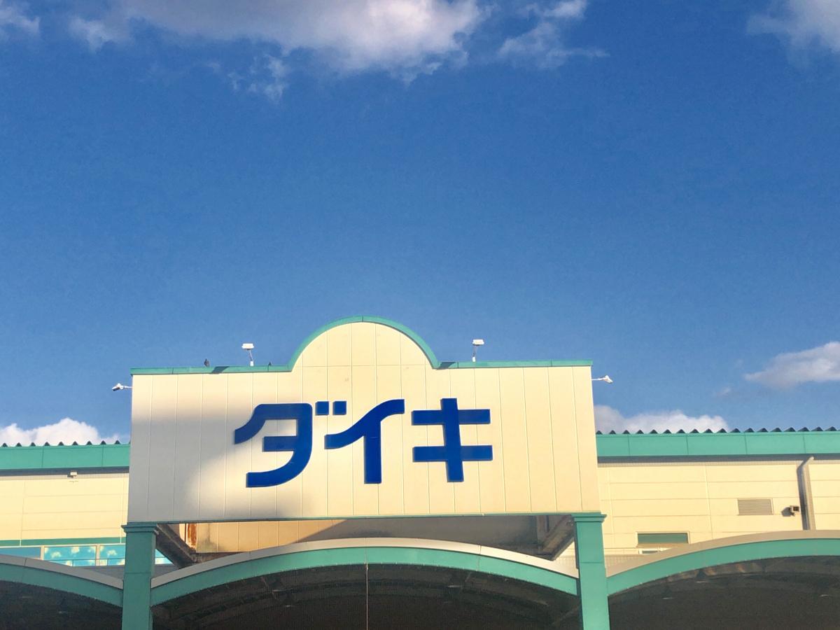 DCMダイキ 荒尾店_施設外観