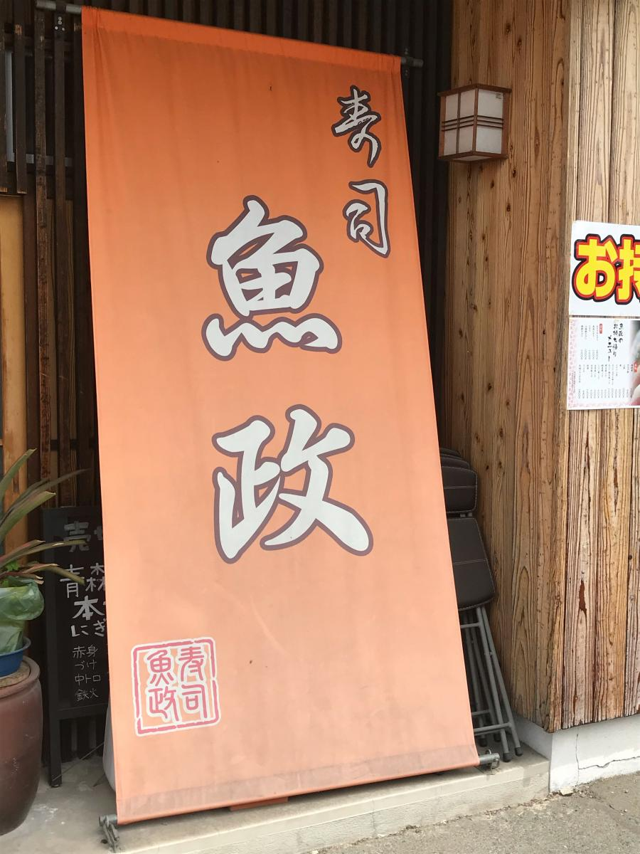 寿司魚政_雰囲気