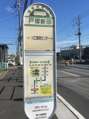 「戸塚新田」バス停留所
