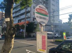 「伊興区民事務所入口」バス停留所
