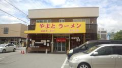 やまとラーメン香雲堂宝塚店