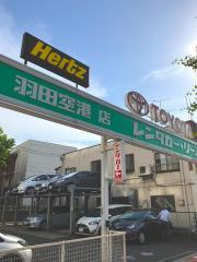 トヨタレンタリース東京羽田空港店
