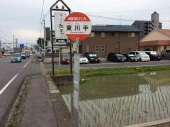「東川手」バス停留所