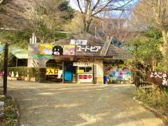 東筑波ユートピア 自然動物公園
