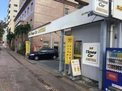 タイムズカーレンタル那覇前島店