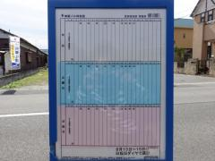 「宮田団地前」バス停留所