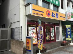 松屋 三郷店_施設外観