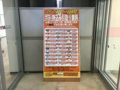 ビバホーム武蔵浦和駅店