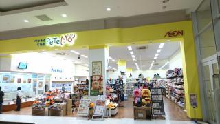 ペットプラス香椎浜店
