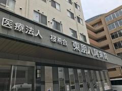 気象会東朋八尾病院
