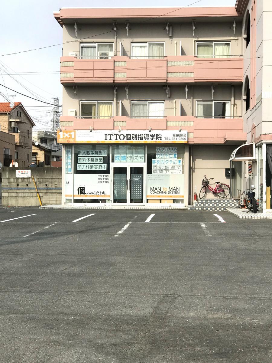 ITTO個別指導学院 井野駅前校_施設外観