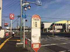 「八幡宿駅西口」バス停留所