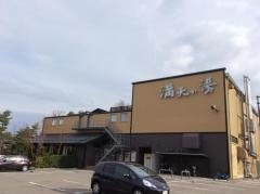 満天の湯金沢店
