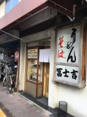 富士吉食堂本店