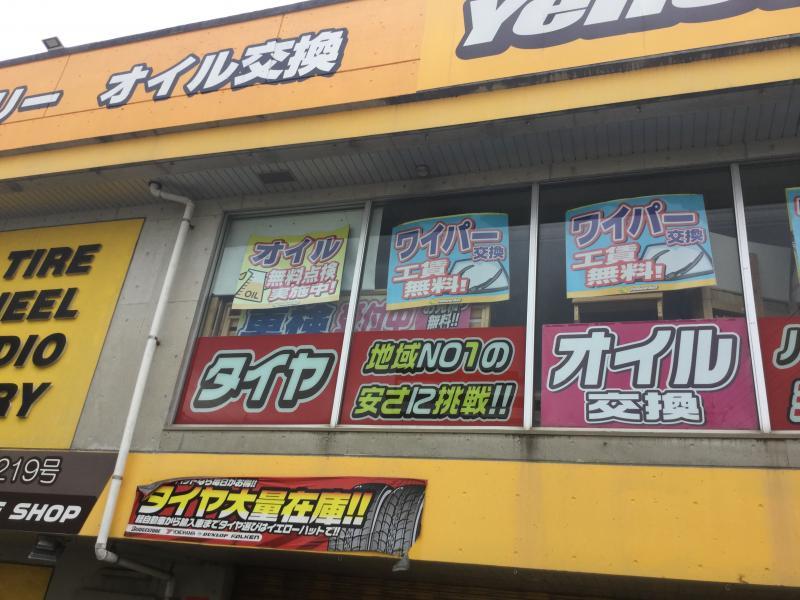 イエローハット 南風原店_施設外観