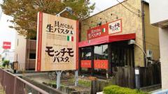 モッチモ・パスタ姫路三左衛門店