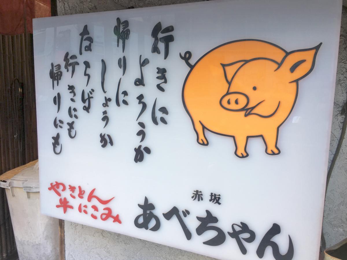 赤坂あべちやん_看板