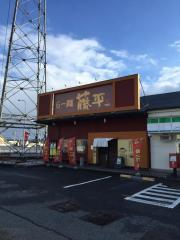 らー麺藤平三木店