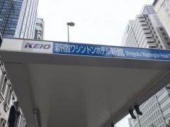 「新宿ワシントンホテル新館」バス停留所