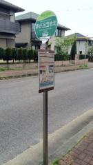 「夢が丘団地北」バス停留所
