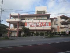 動物病院22時西原医院