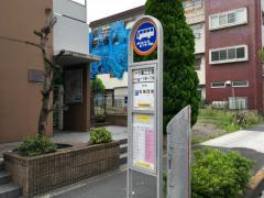 「一ツ家二丁目」バス停留所
