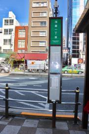「浅草一丁目」バス停留所