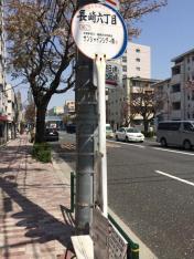 「長崎六丁目」バス停留所