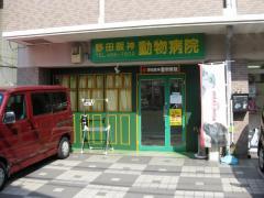 野田阪神動物病院