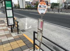 「扇二丁目」バス停留所