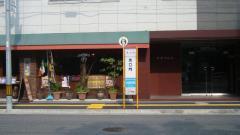 「京口門」バス停留所