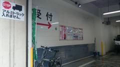 ニッポンレンタカー四谷営業所