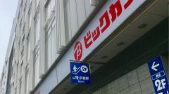ビックカメラJR京都駅店