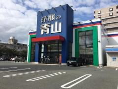 洋服の青山福岡千早店