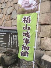 福山城博物館