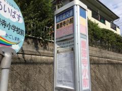 「皇徳寺小学校前」バス停留所