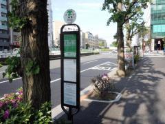 「渋谷三丁目」バス停留所