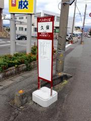「久保」バス停留所