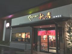 秋吉 金沢新神田店