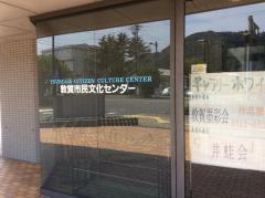 敦賀市民文化センター