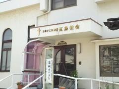 日本キリスト教団 玉島教会