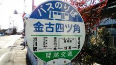 「金古四ツ角」バス停留所