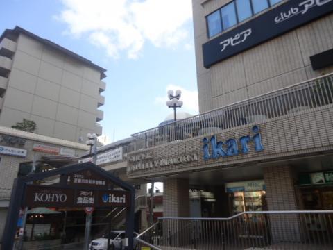 いかりスーパーマーケット阪急逆瀬川店_施設外観