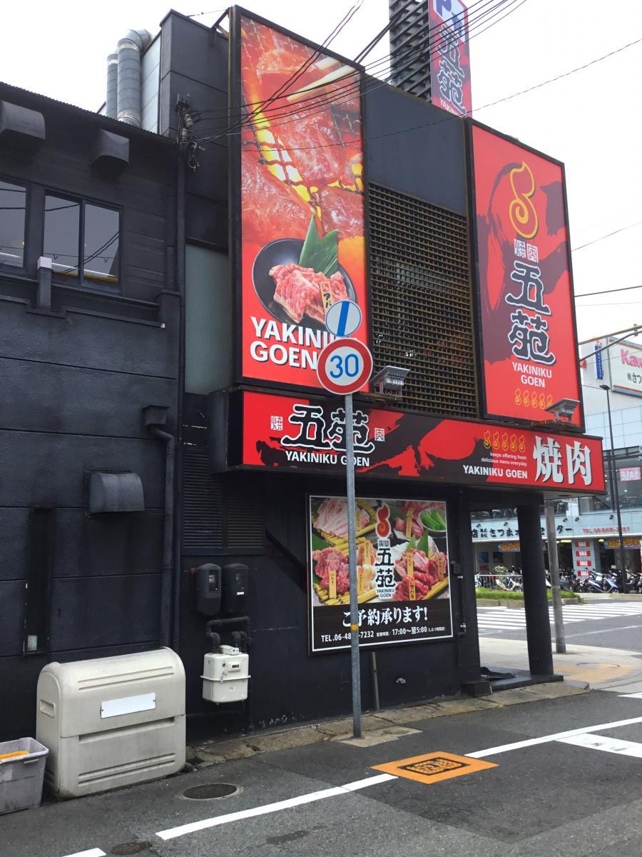 焼肉五苑 尼崎店_施設外観